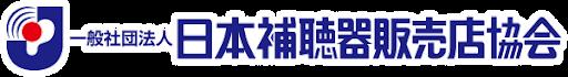 日本補聴器販売店協会