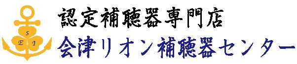 認定補聴器専門店 会津リオン補聴器センター